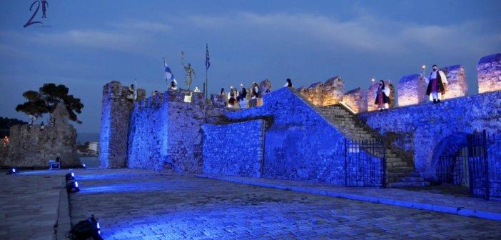 Δήμος Ναυπακτίας και Εφορεία Αρχαιοτήτων Αιτ/νιας και Λευκάδος παρουσιάζουν τα αφιερωματικά videos για την Απελευθέρωση της Ναυπάκτου