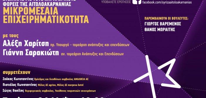 ΣΥΡΙΖΑ Αιτωλοακαρνανίας: Συζήτηση  για τη Μικρομεσαία Επιχειρηματικότητα στις 18.00