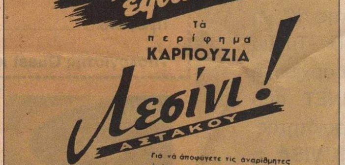 Τα πεντανόστιμα καρπούζια από το Λεσίνι Αστακού!
