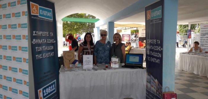 ΕΛΕΠΑΠ Αγρινίου: Εντυπωσίασε το περίπτερο στο 1ο Φεστιβάλ Φορέων Κοινωνικής Φροντίδας (ΦΩΤΟ)