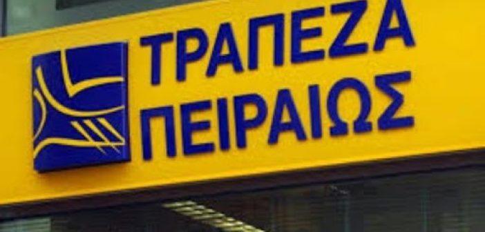 """Λαϊκή Συσπείρωση: """"Να μην κλείσει το κατάστημα της Τράπεζας Πειραιώς στον Αστακό"""""""