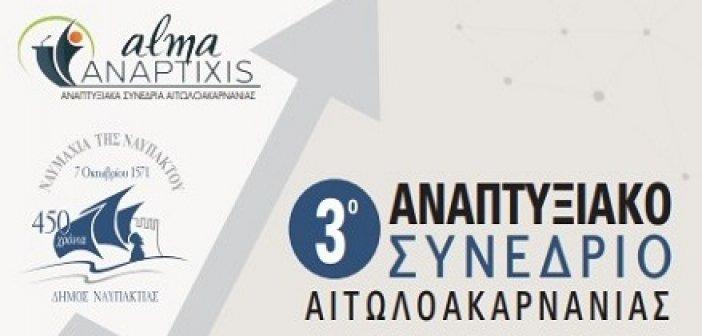 Ένωση Αγρινίου: 3ο Alma Anaptixis για την Αιτωλοακαρνανία