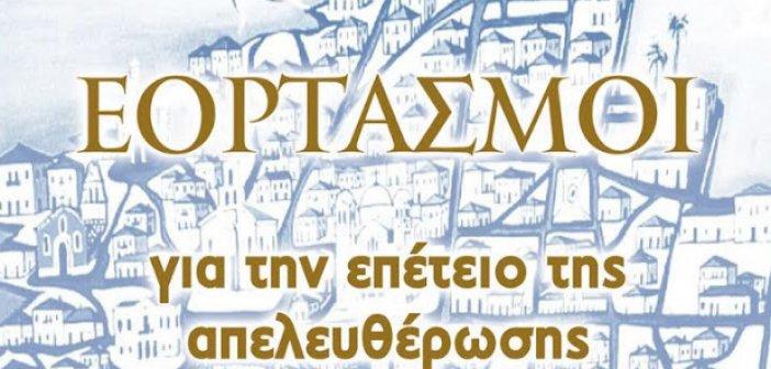 Θεσμοθέτηση εορτασμών απελευθέρωσης του Αιτωλικού – Την Κυριακή η πρώτη εκδήλωση