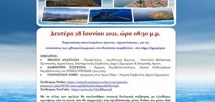 Ξηρόμερο: Διαδικτυακή ενημέρωση και αποτελέσματα έρευνας «Αρχιπελάγους» για τις επιπτώσεις των ιχθυοκαλλιεργειών στο θαλάσσιο περιβάλλον