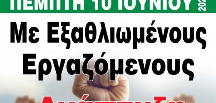 Μεσολόγγι: Συγκέντρωση στις 10.30 την Πέμπτη ενάντια στο εργασιακό νομοσχέδιο
