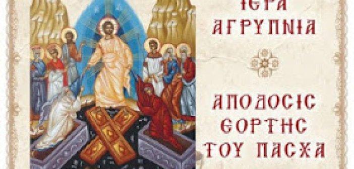 Αγρυπνία την Τρίτη 8 Ιουνίου στον Ι.Ν Αγίου Δημητρίου Παραβόλας