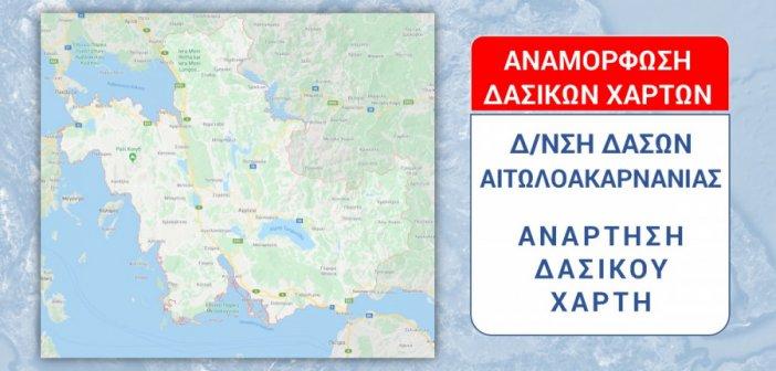 Αιτωλοακαρνανία: Άλλαξαν οι προθεσμίες υποβολής αντιρρήσεων για το δασικό χάρτη