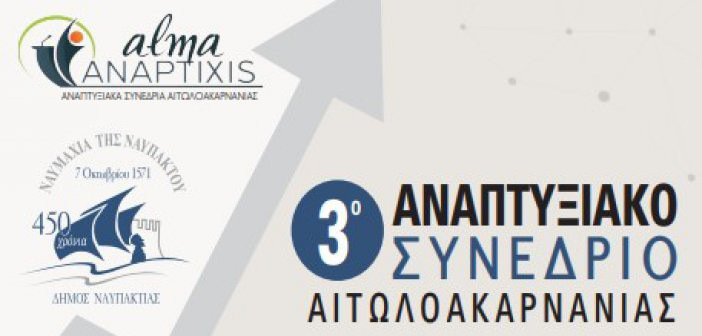 «3ο Αναπτυξιακό Συνέδριο Αιτωλοακαρνανίας» από το «ALMAANAPTIXIS» στη Ναύπακτο στις 24,25 και 26 Ιουνίου