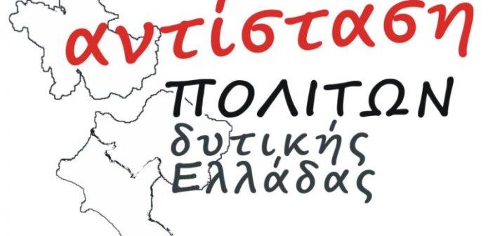 """""""Αντίσταση πολιτών Δυτικής Ελλάδας"""": Ενεργειακό Πάρκο στο Μεσολόγγι – Μια εικονική πραγματικότητα που κρύβει την αλήθεια!"""