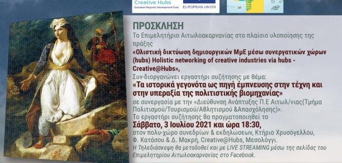 Επιμελητήριο Αιτωλοακαρνανίας:  Εργαστήρι συζήτησης για τα ιστορικά γεγονότα στην Τέχνη