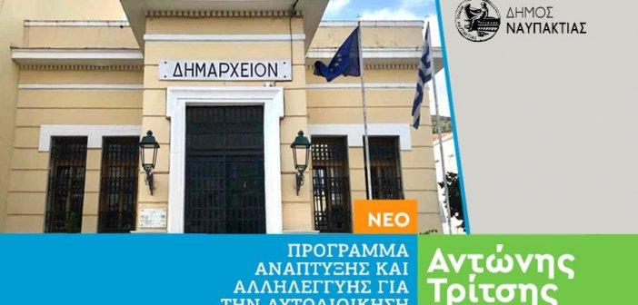 Δήμος Ναυπακτίας: Προτάσεις έργων ύψους 17 εκ. ευρώ από τον Δήμο Ναυπακτίας