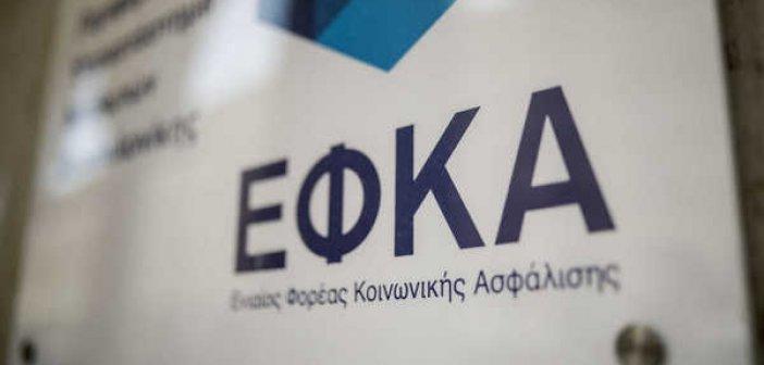 e-ΕΦΚΑ: Σε λειτουργία 7 ηλεκτρονικές υπηρεσίες για οφειλέτες