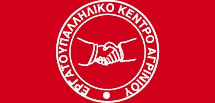 Αγρίνιο: Απεργιακή συγκέντρωση από το Εργατικό Κέντρο την Πέμπτη