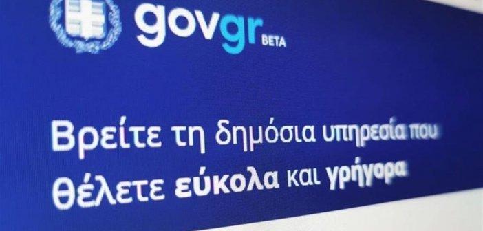 gov.gr: Οι «Λευκές Περιοχές» αποκτούν τηλεοπτική κάλυψη γρήγορα και απλά