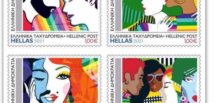 ΕΛΤΑ: Τα πρώτα ελληνικά γραμματόσημα κατά της ομοφοβίας