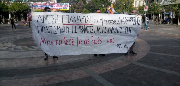 """Φοιτητές ΔΠΠΝΤ: """"Επανίδρυση του τμήματος εδώ και τώρα, όχι άλλη κοροϊδία"""""""