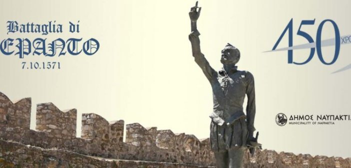 O Δήμος Ναυπακτίας για το 3ο Αναπτυξιακό Συνέδριο Αιτωλοακαρνανίας