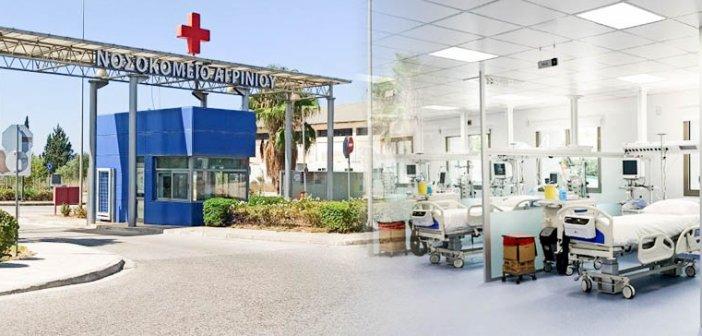 Νοσοκομείο Αγρινίου: Πρώτα οι λύσεις, μετά οι ευθύνες