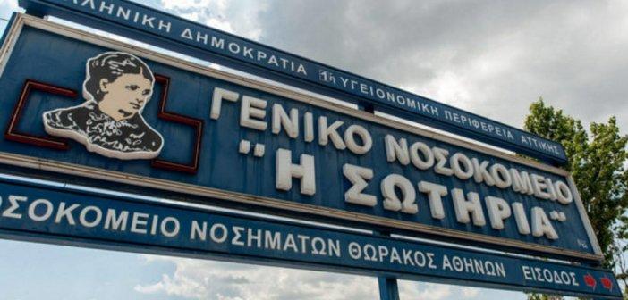 Σάλος στο «Σωτηρία»: Εργαζόμενος κατηγορείται ότι έβαλε κάμερες στα αποδυτήρια του νοσοκομείου