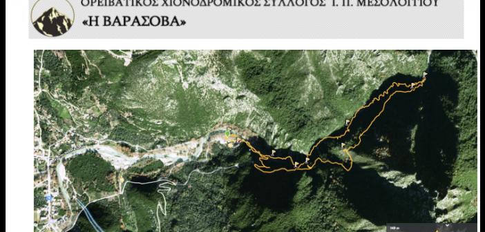 Στον Αχέροντα ποταμό με τον Ορειβατικό Σύλλογο Μεσολογγίου