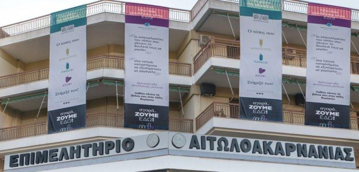 """Επιμελητήριο Αιτωλοακαρνανίας: Συγχαίρει το Δήμο Αγρινίου – """"Χρόνια διεκδίκηση το Επιχειρηματικό Πάρκο"""""""