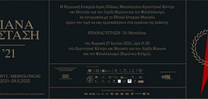 """Βυρωνική Εταιρεία Μεσολογγίου: Εγκαίνια της έκθεσης """"Eπανάσταcυσταση 21 Μεσολόγγι"""""""