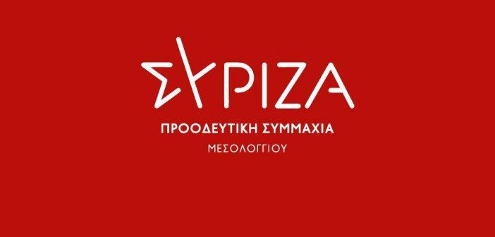 """ΣΥΡΙΖΑ Μεσολογγίου: """"Μήπως για τη δολοφονία του Ιωάννη Καποδίστρια έφταιγε ο νόμος Παρασκευόπουλου; Ντροπή…"""""""