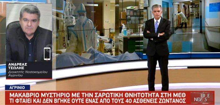 Διοικητής νοσοκομείου Αγρινίου: «Το υπουργείο Υγείας και η 6η ΥΠΕ γνώριζαν για τη ΜΕΘ»