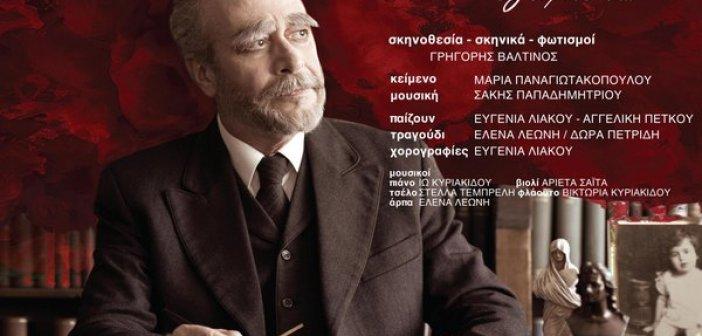 Με την θεατρική παράσταση «Κωστής Παλαμάς – Οι μούσες που αγάπησα» ανοίγει η αυλαία για το Πολιτιστικό Πρόγραμμα της Περιφέρειας