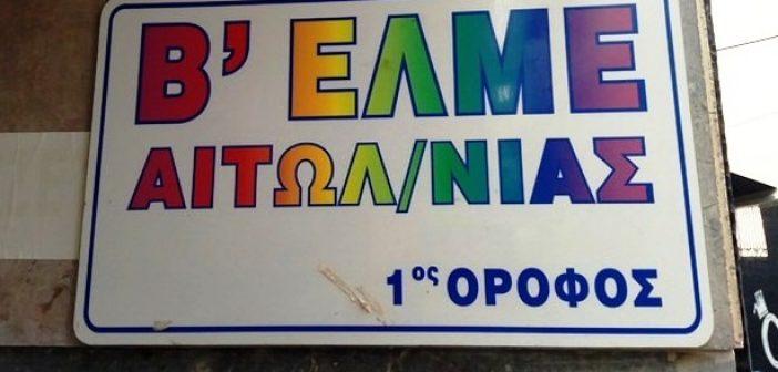 Ανακοίνωση Β' ΕΛΜΕ σχετικά με τη δίωξη μαθητών του 1ου Γυμνασίου Αγρινίου