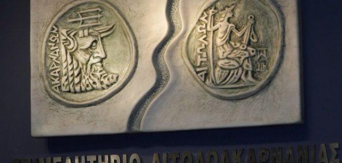 """Επιμελητήριο Αιτωλοακαρνανίας: """"Τα ιστορικά γεγονότα ως πηγή έμπνευσης στην τέχνη και στην υπεραξία της πολιτιστικής βιομηχανίας"""""""