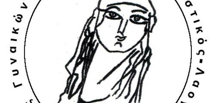 Πολιτιστικός Λαογραφικός Σύλλογος Γυναικών Αστακού: Πρόσκληση για συμμετοχή σε καλοκαιρινές εκδηλώσεις.