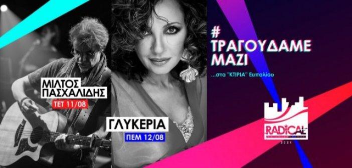 Ξεκινά απόψε το φεστιβάλ αλληλεγγύης στο Ευπάλιο – Η μεγάλη συναυλία με Πασχαλίδη – Γλυκερία στο πλευρό των πυρόπληκτων