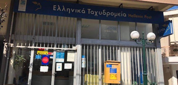 Κατούνα: Τίτλοι του τέλους πέφτουν και για το ταχυδρομείο