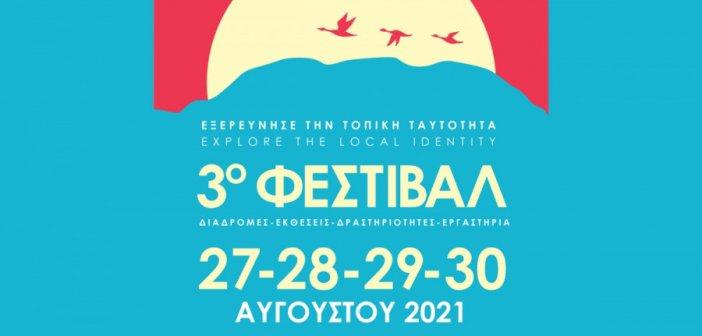 Μεσολόγγι: 3o Φεστιβάλ Messolonghi By Locals