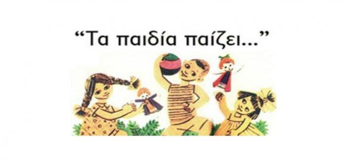 """Αγρίνιο: Εργαστήρι παραδοσιακού παιχνιδιού από το Κέντρο """"Οδυσσέας"""" – Ο.ΚΑ.ΝΑ."""