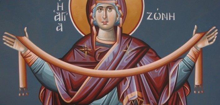 Σήμερα 31 Αυγούστου τιμάται η Κατάθεση της Τιμίας Ζώνης της Υπεραγίας Θεοτόκου