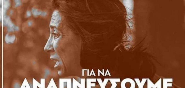 Η viral πυροσβέστης Κατερίνα Ιωαννίδου ζητά να βγει το πρόσωπό της από κομματική αφίσα