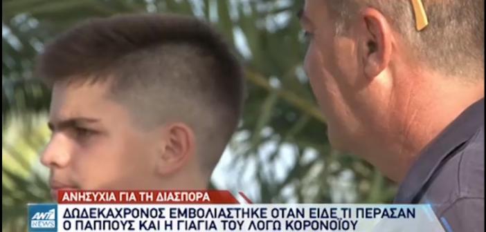 Ο 12χρονος Μεσολογγίτης που εμβολιάστηκε όταν είδε να νοσούν ο παππούς και η γιαγιά του (VIDEO)