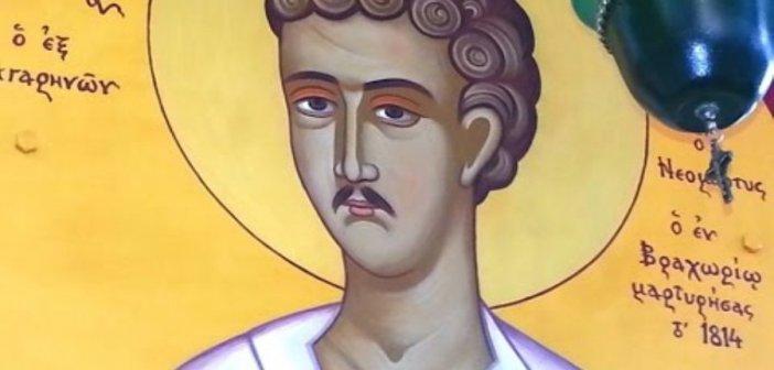 Αγρίνιο: Γιορτάζει ο νεομάρτυρας Ιωάννης ο Βραχωρίτης