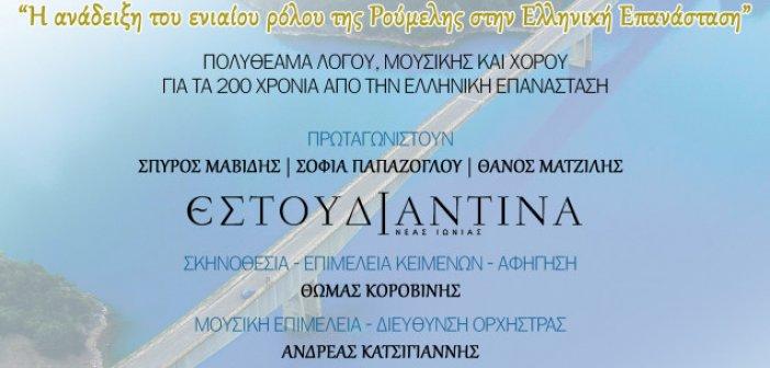 """Γέφυρα Τατάρνας: Εκδήλωση για τον ενιαίο ρόλο της Ρούμελης στην Επανάσταση του 1821 με τίτλο """"Άνεμος Λευτεριάς"""""""