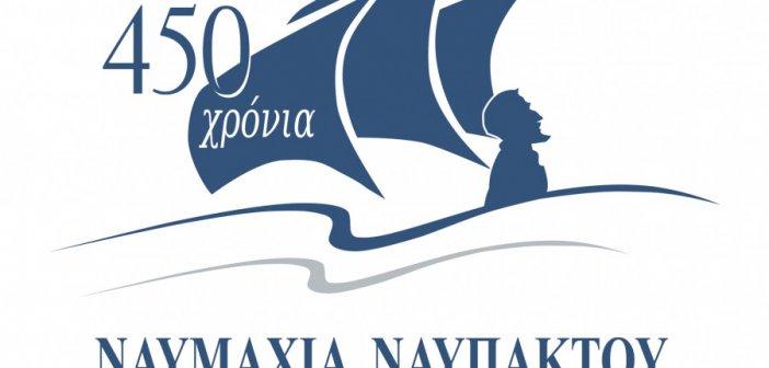 Ανοίγει η αυλαία των Επετειακών Εκδηλώσεων για τα 450 χρόνια από τη Ναυμαχία της Ναυπάκτου – H Μικτή Χορωδία θα ερμηνεύσει Θεοδωράκη