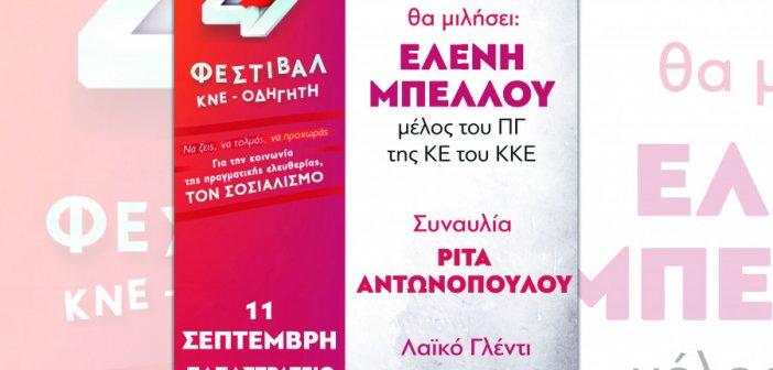 """Αγρίνιο: Κορυφώνονται οι εκδηλώσεις του 47ου Φεστιβάλ της ΚΝΕ και του """"Οδηγητή"""" – Στις 11 Σεπτέμβρη συναυλία με τη Ρίτα Αντωνοπούλου"""