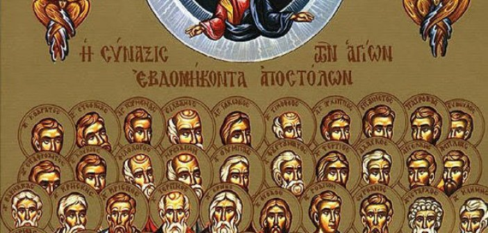 Σήμερα τιμάται η σύναξη των Αγίων Εβδομήκοντα Αποστόλων