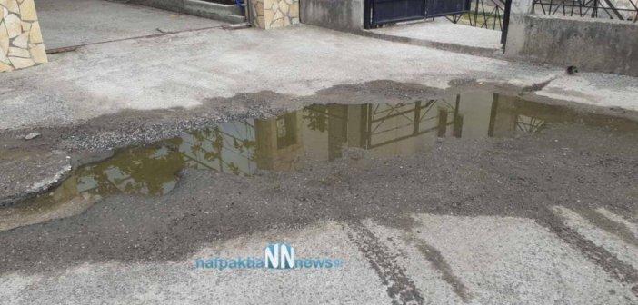 Δάφνη Ναυπακτίας: Με την πρώτη βροχή ο δρόμος γίνεται λίμνη και δεν μπορούν να βγουν από το σπίτι τους