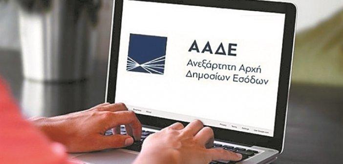 Τέλος εποχής για το taxisnet – Ήρθε το myaade.gr – Τι αναφέρει ο Πρόεδρος του Συλλόγου Λογιστών Αγρινίου και Περιχώρων
