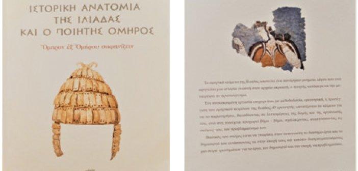 Τι θα διαβάσετε στο ερευνητικό βιβλίο του Ευθύμιου Αδάμη «Ιστορική Ανατομία της Ιλιάδας και ο ποιητής Όμηρος»