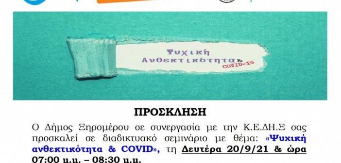 Διαδικτυακό σεμινάριο από τον Δήμο Ξηρομέρου με θέμα: «Ψυχική ανθεκτικότητα & COVID»