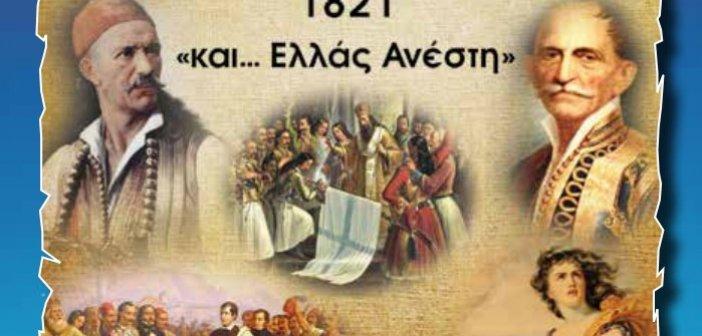 Αγρίνιο: Διεθνές συνέδριο Τοπικής Ιστορίας και Πολιτισμού από τις 3-5 Σεπτεμβρίου