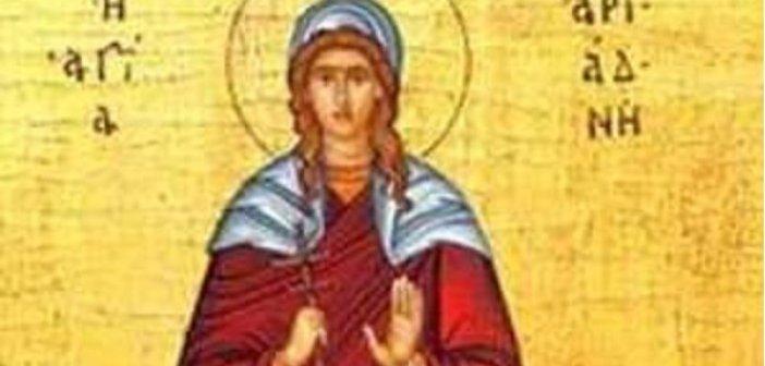 Σήμερα 18 Σεπτεμβρίου τιμάται η Αγία Αριάδνη